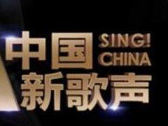 新季度改名《中国新歌声》蒋敦浩力擒对手获冠军