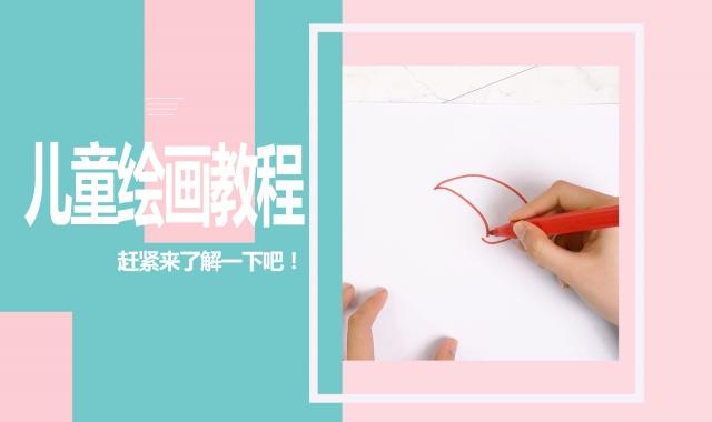儿童绘画教程视频_儿童绘画教程,教你画出一副可爱简单的绘画_伊秀视频|yxlady.com